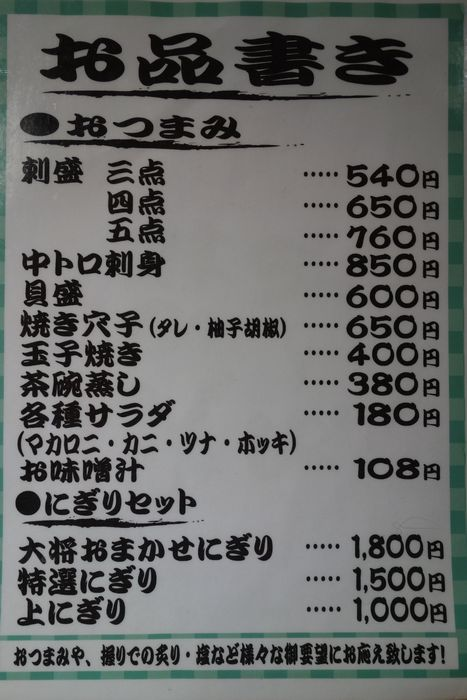 立喰い寿司 みずほ2
