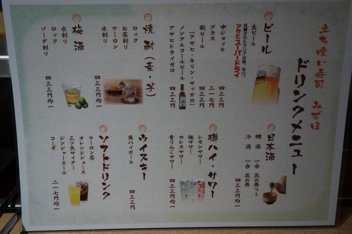 立喰い寿司 みずほ3