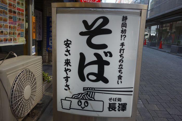 そば処 長澤2