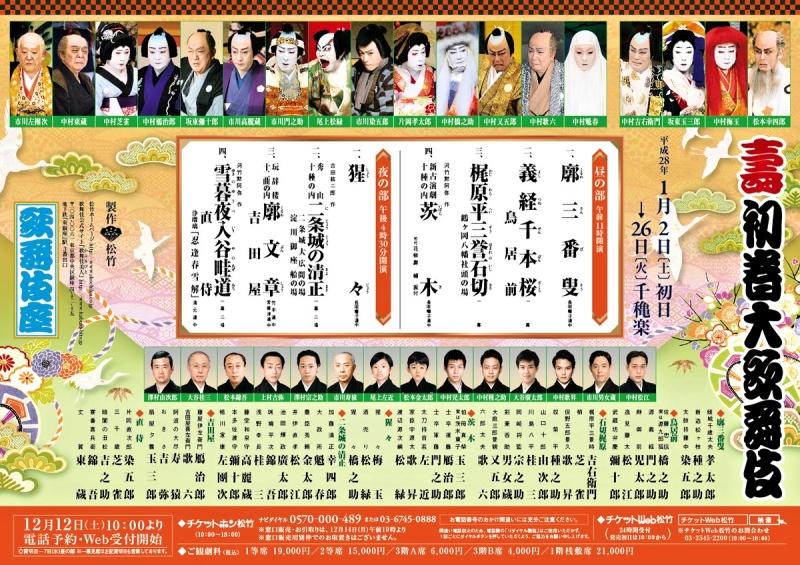 kabukiza_201601fff_39d3a65da87ca803851b48e9aa755384_20160114173017d51.jpg
