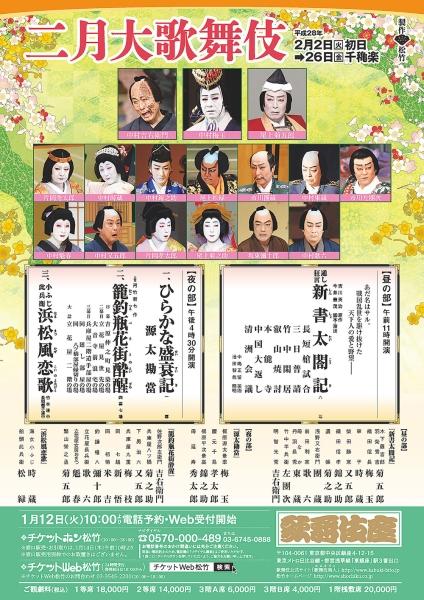 kabukiza_201602fffl_9b4ff759e49e8b367d539a3059919e1a.jpg