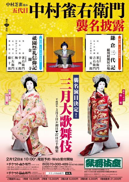 kabukiza_201603f_118de116f99bf0697229b01ad8dd3a29.jpg