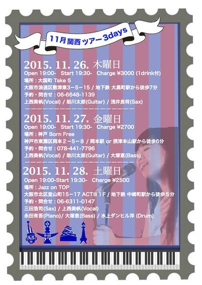 20151126@関西ツアー 2