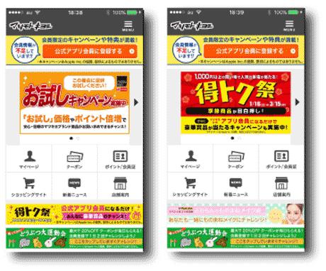 マツキヨアプリ