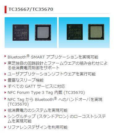 Toshiba_bluetoothchip-1.png