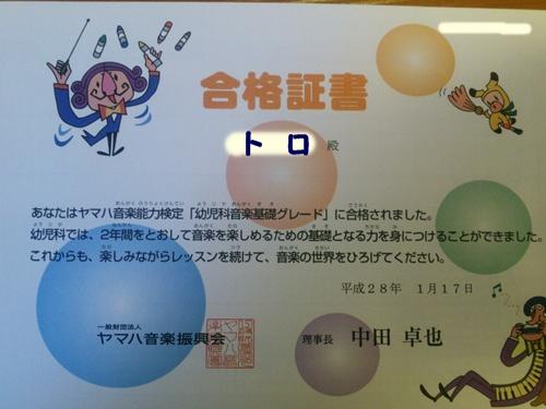 YAMAHA-GOUKAKU!.jpg