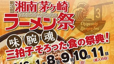 chigasaki-ramen2016_20