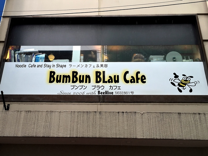 Bumbun Blau Cafe with BeeHive