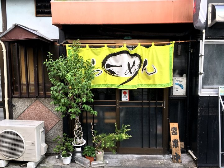 麺えどや/小岩