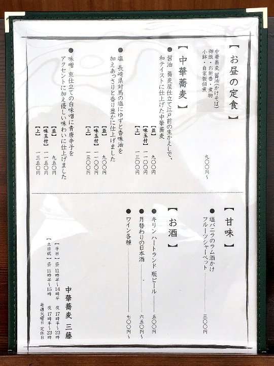 三藤/緑が丘