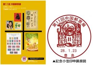 第11回中国郵票展