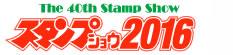 スタンプショウ2016ロゴ