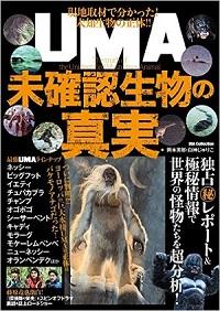 UMA未確認生物の真実