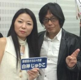 UMA研究家 岡本英朗さんと
