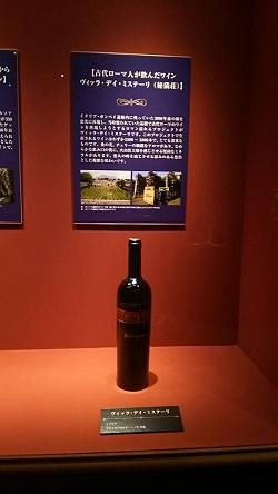 古代ローマ人 ワイン