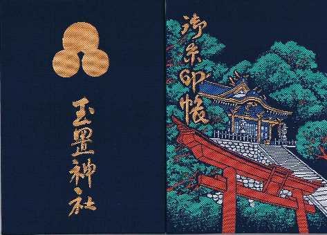 玉置神社朱印帳