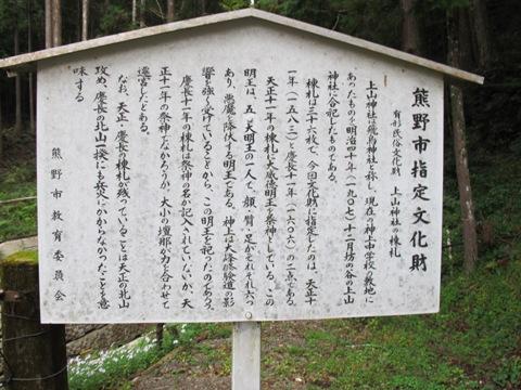 熊野15 103