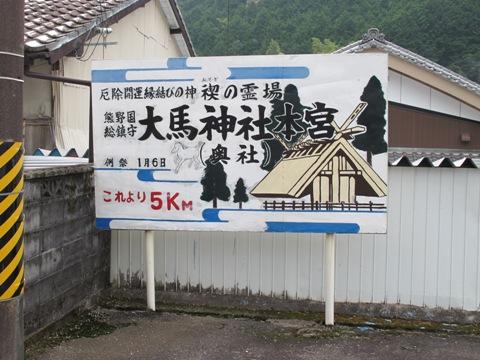熊野15 119