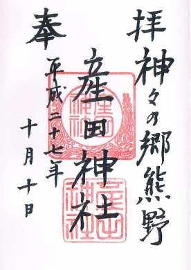 産田神社朱印