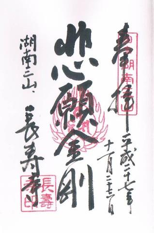 湖南・長寿寺