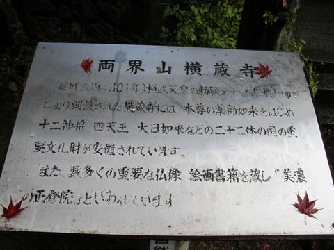 岐阜谷汲 082