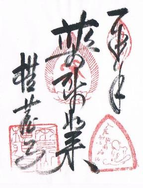 谷汲横蔵寺1