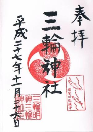 揖斐川三輪神社