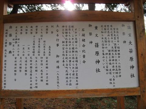 近江の神社 002