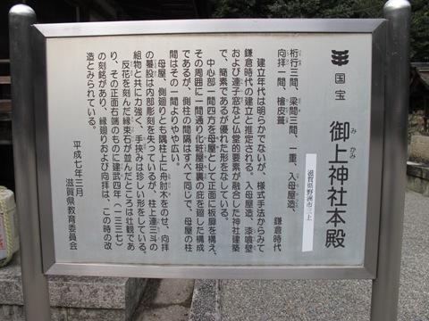 近江の神社 035