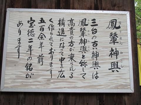 近江の神社 048