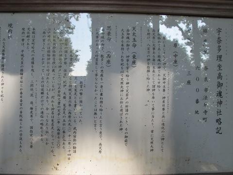 平城京 036