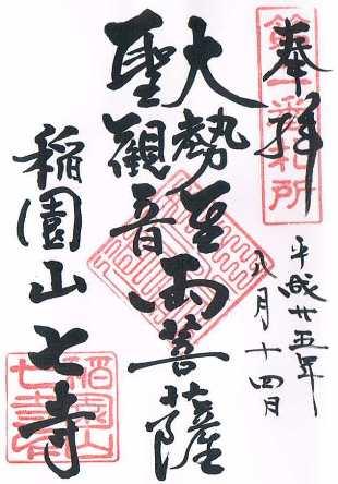 名古屋七寺・朱印