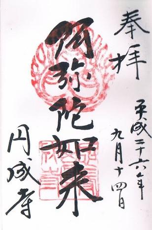 奈良・円城寺朱印