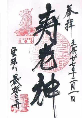 伊豆・最誓寺
