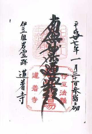 伊豆・蓮着寺