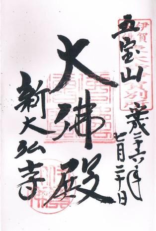 伊賀・新大仏寺