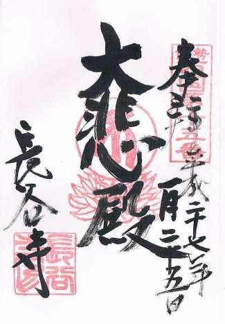 津・遠長谷寺