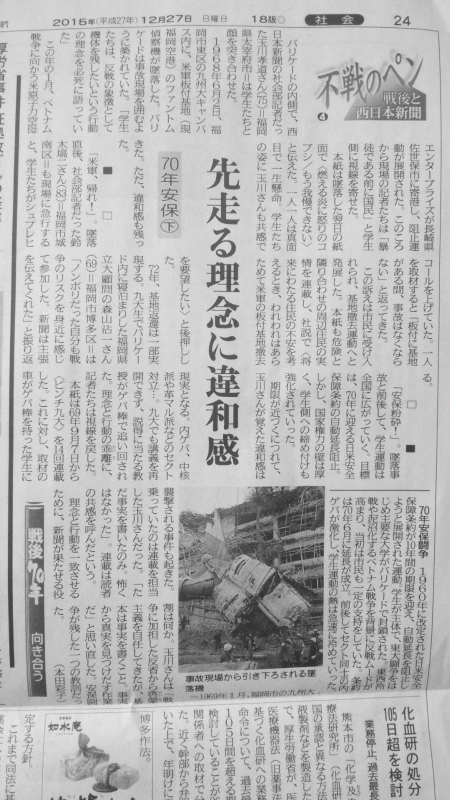 Nishinippon_20151227_Column (1)