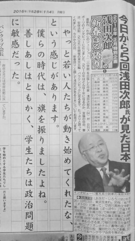 Nikkan-Sports_20160104-01.jpg