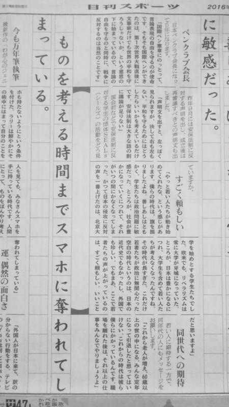 Nikkan-Sports_20160104-02.jpg
