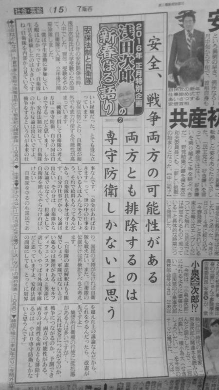 Nikkan-Sports_20160105.jpg