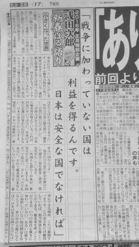 Nikkan-Sports_20160107.jpg