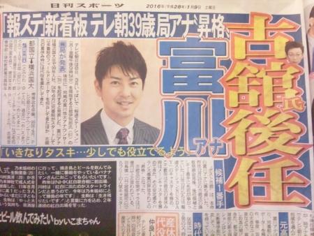Nikkan-Sports_20160109-01.jpg