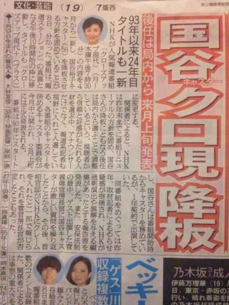 Nikkan-Sports_20160109-02.jpg