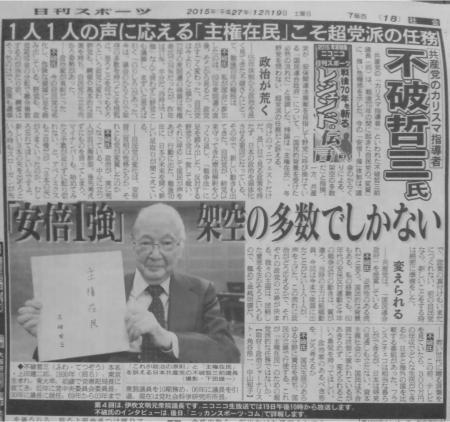 Nikkan-Sports_Fuwa-Interview_20151219(1).jpg