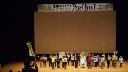 No-Genpatsu-Fest1val_01n.jpg