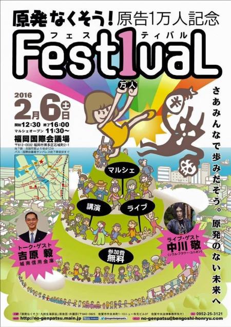 No-Genpatsu-Fest1val_20160206_Poster.jpg