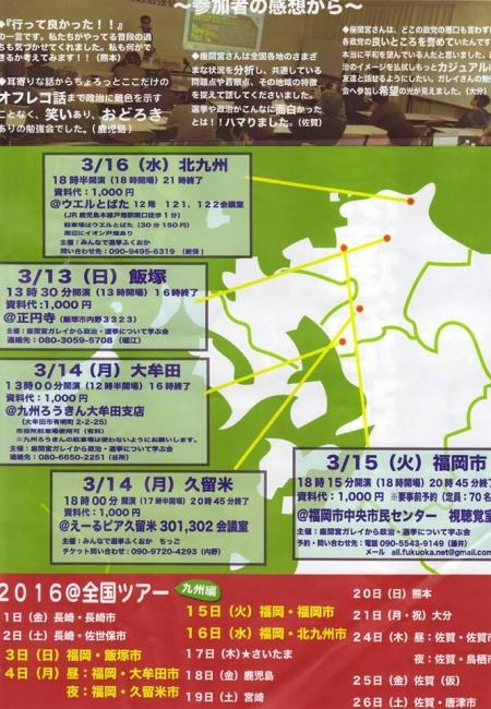 Zamamiya_Fukuoka_2016Mar-02.jpg