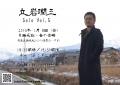 0108本チラシ(A5横/カラー)