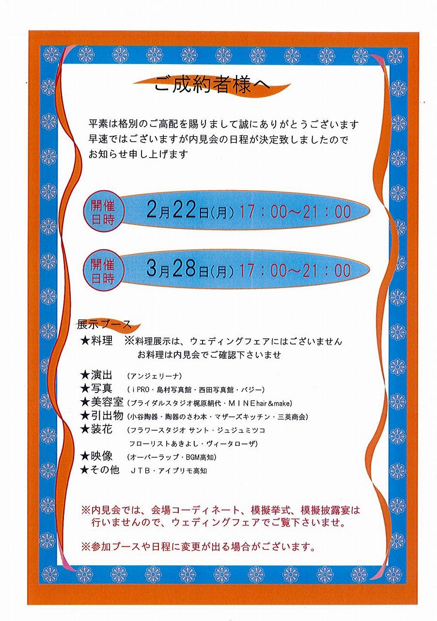 Page0001_20160204201913a9e.jpg